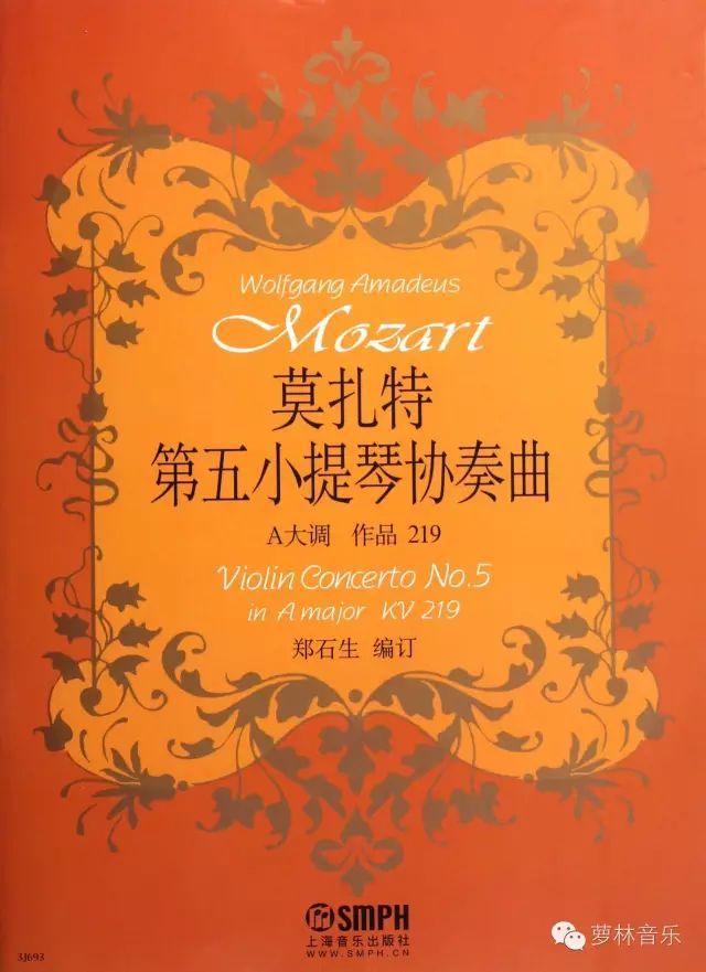 莫扎特 第5小提琴协奏曲I III 柏林爱乐 沃尔夫冈 施奈德汉 欧根 约胡姆